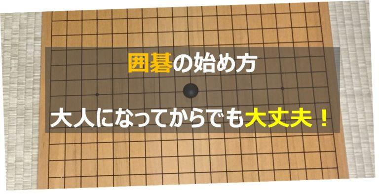 囲碁始め方